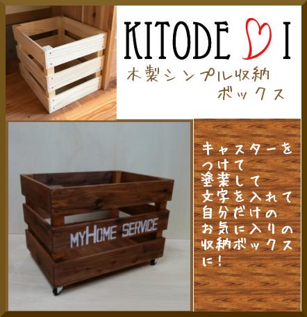 木製シンプル収納ボックス