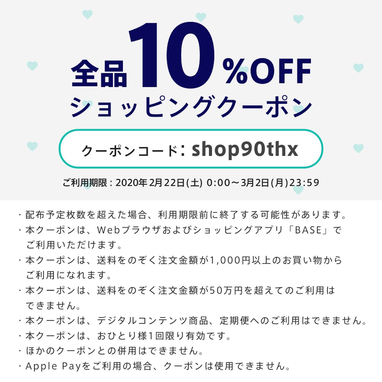 【2020/2/22 〜 3/2 期間限定】 10%OFFクーポンのお知らせ