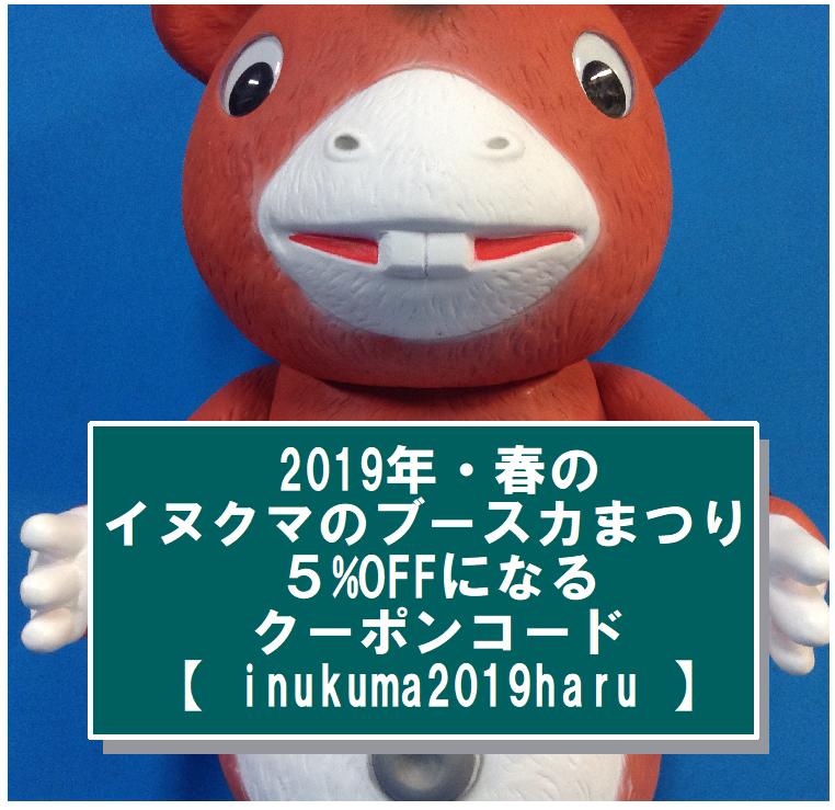 春のキャンペーンのお知らせ イヌクマの快獣ブースカ製品に利用できる5%OFFクーポンプレゼント!!!