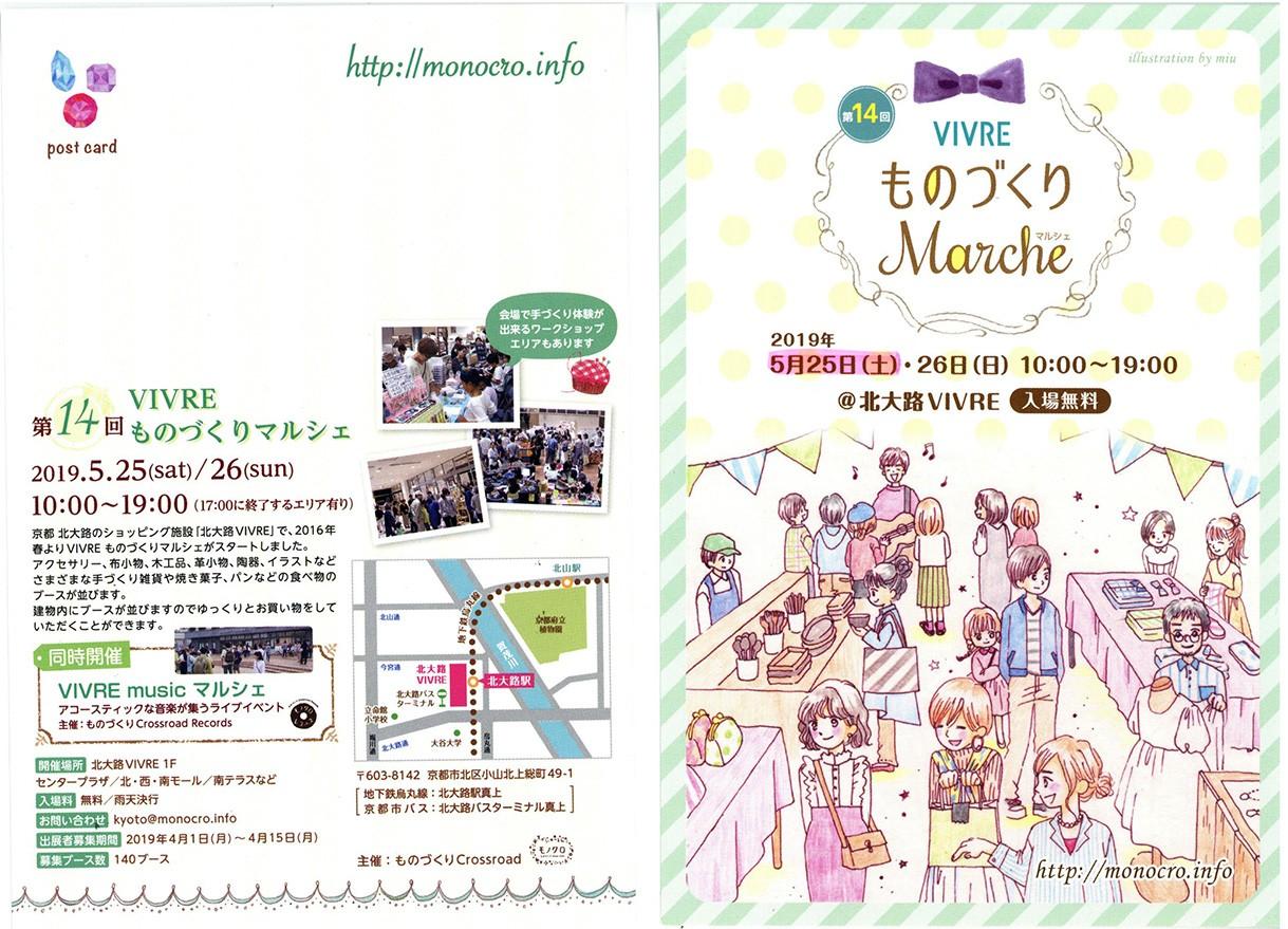 童画家のお店 描きよ 京都と西宮で出店いたします。