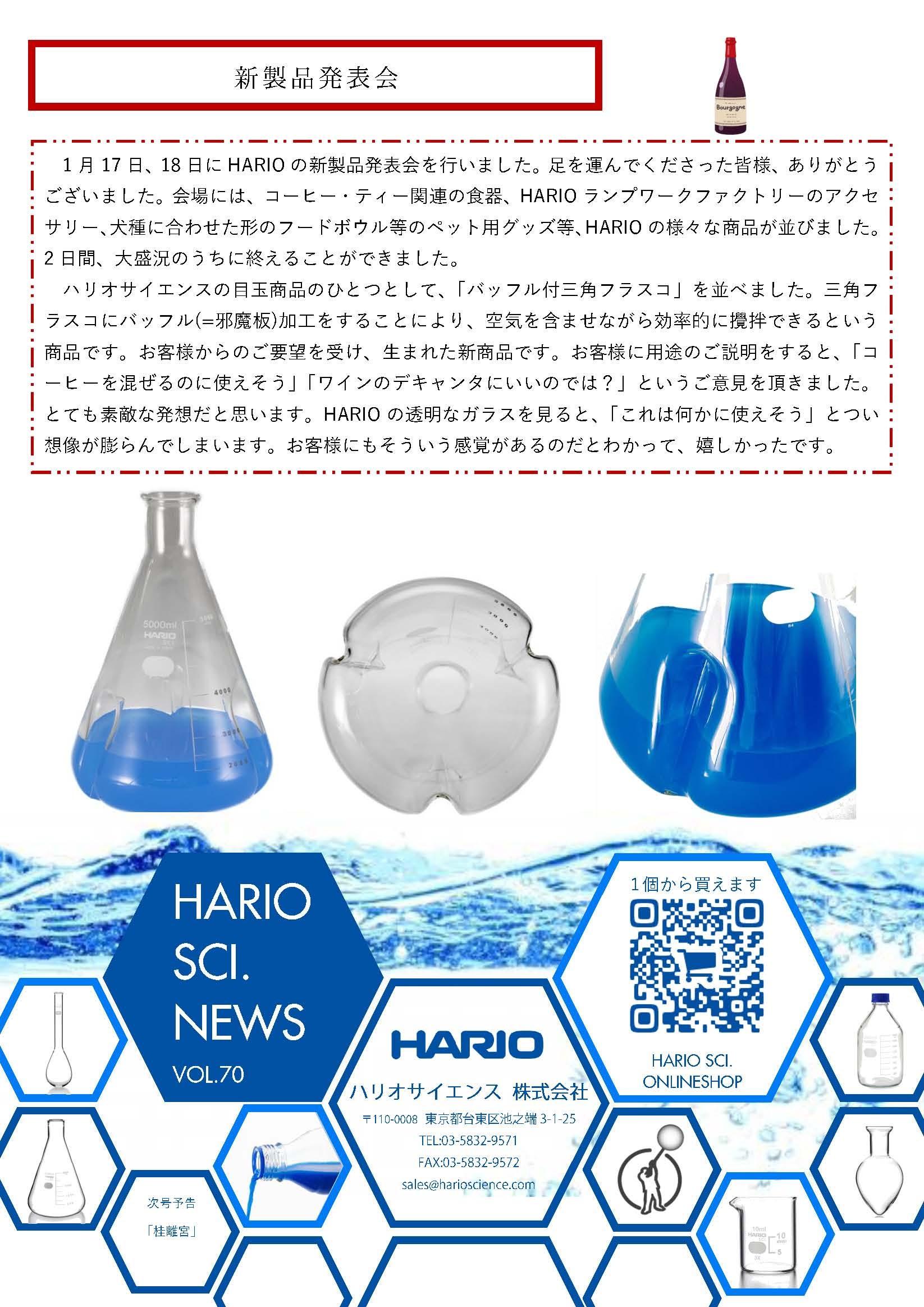 HARIO SCI. NEWS vol.70 「HARIO 新製品発表会」