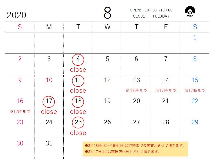 【8月 営業日のご案内】