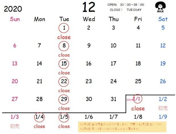 【12月 営業日のご案内】