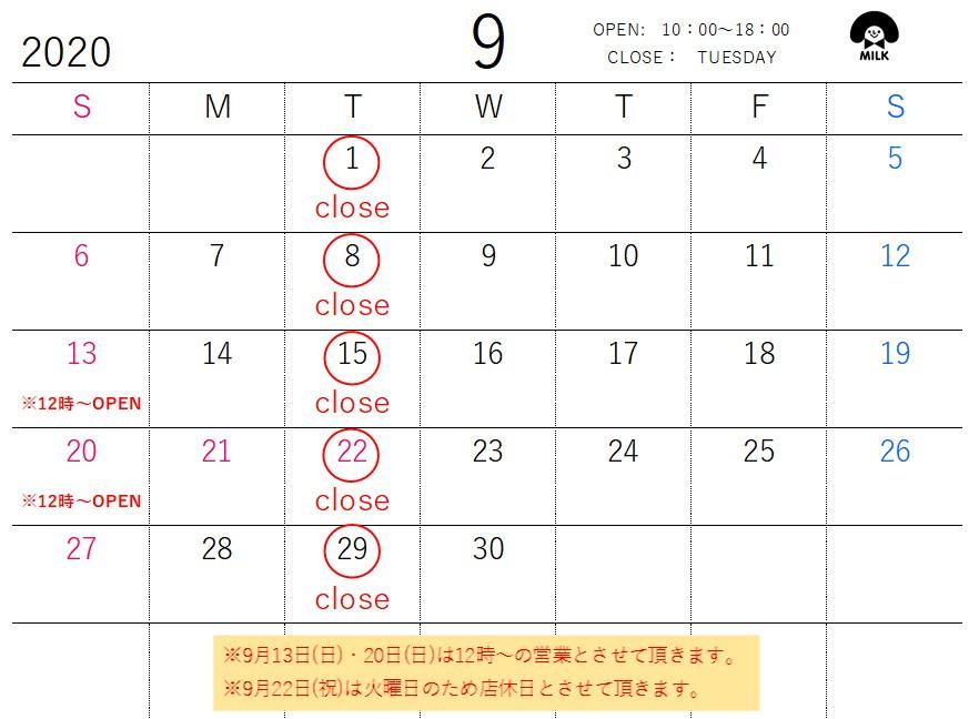【9月 営業日のご案内】