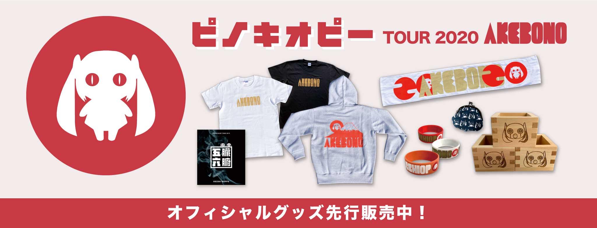 ピノキオピー ツアー2020 -AKEBONO- グッズ先行販売中!
