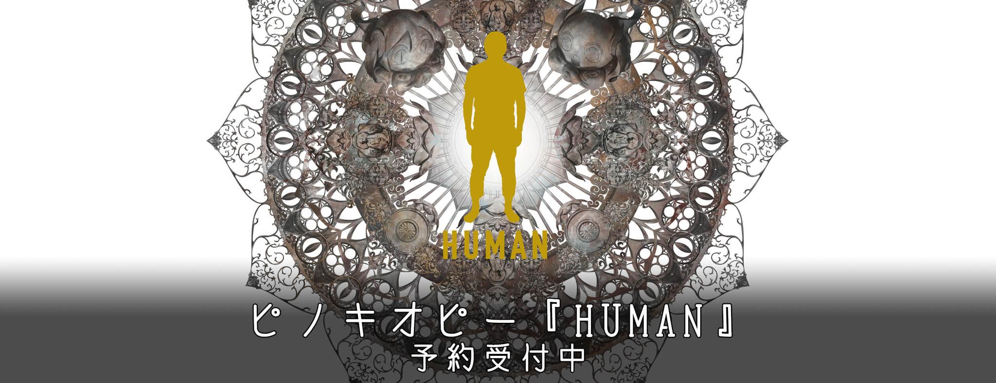 【11/23リリース】ピノキオピー『HUMAN』ご予約受付中!