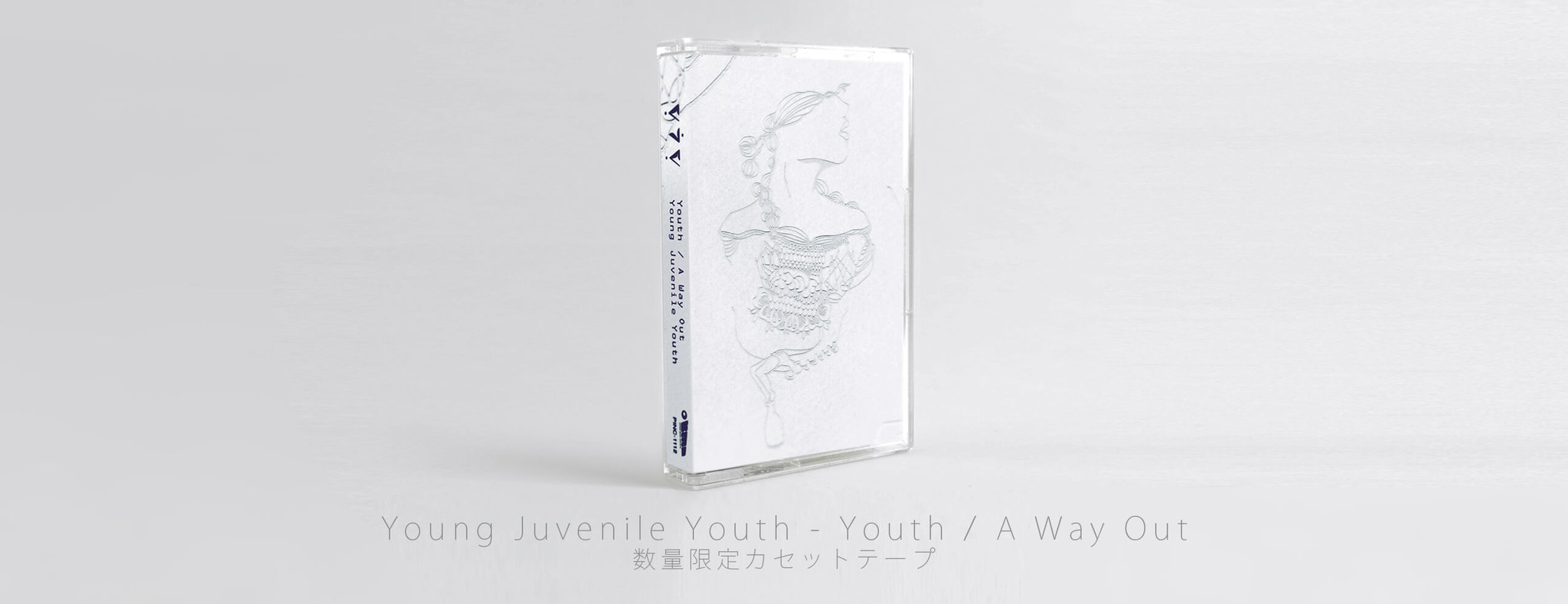 Young Juvenile Youth『Youth / A Way Out』数量限定カセットテープ