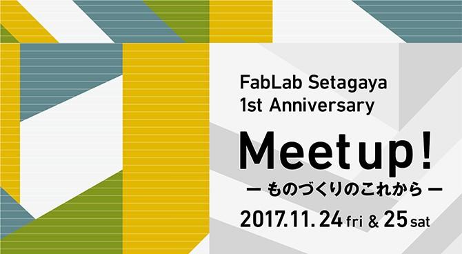 FabLab Setagaya 1st Anniversary Meetup !