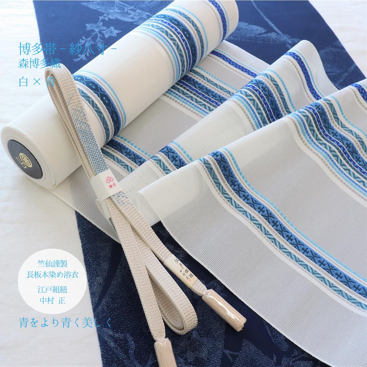 【期間限定のオススメ品】涼やかな透明感の夏の紗 博多織名古屋帯
