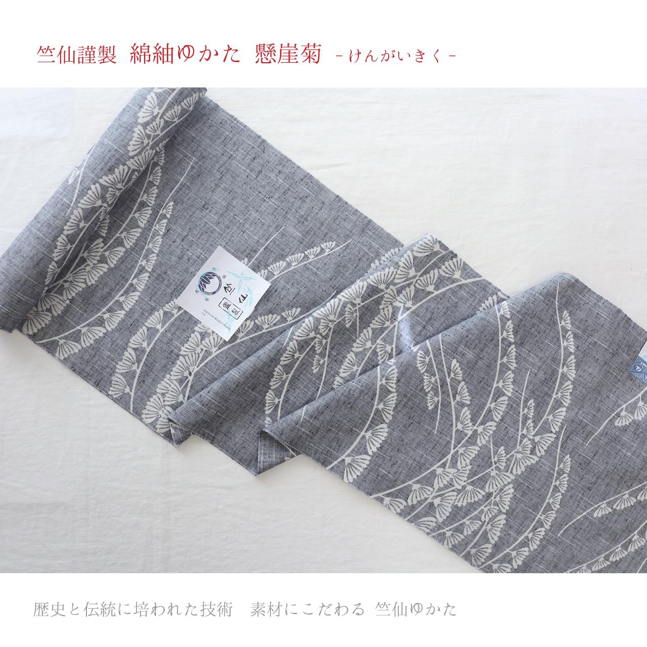 老舗【竺仙】伝統の浴衣が生み出すモノトーンカラーの浴衣