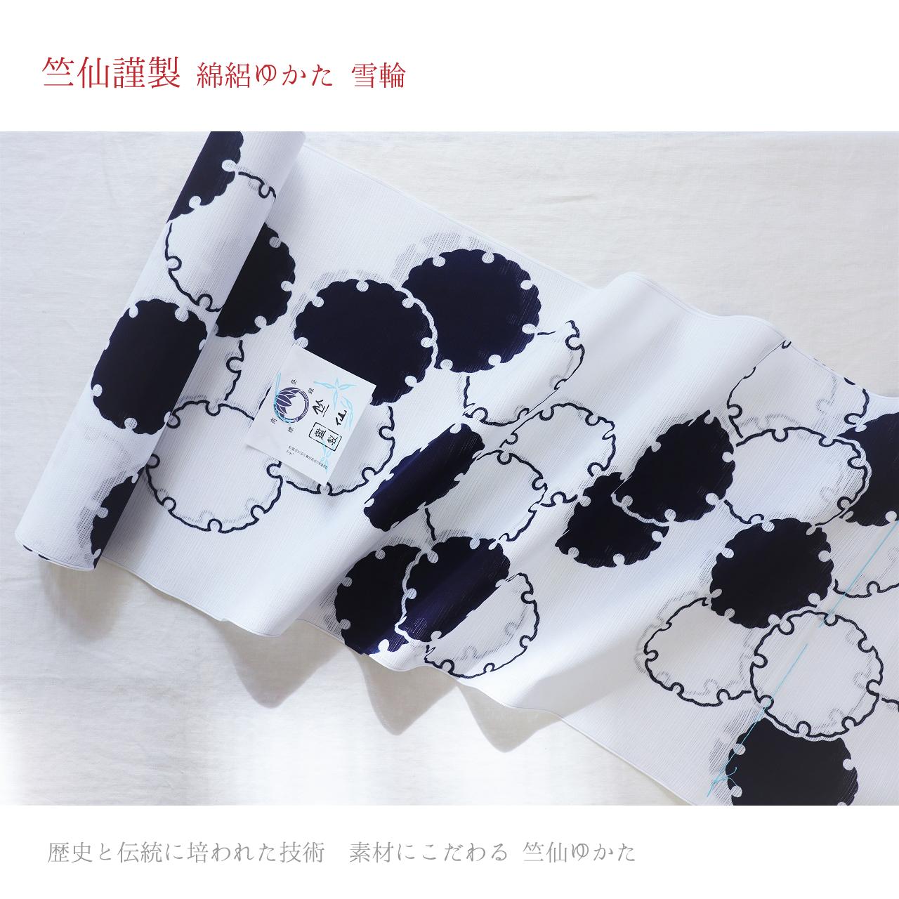 """""""竺仙謹製 綿絽 雪輪"""" シンプルに見えても着た時の爽やかな美しさがある浴衣"""