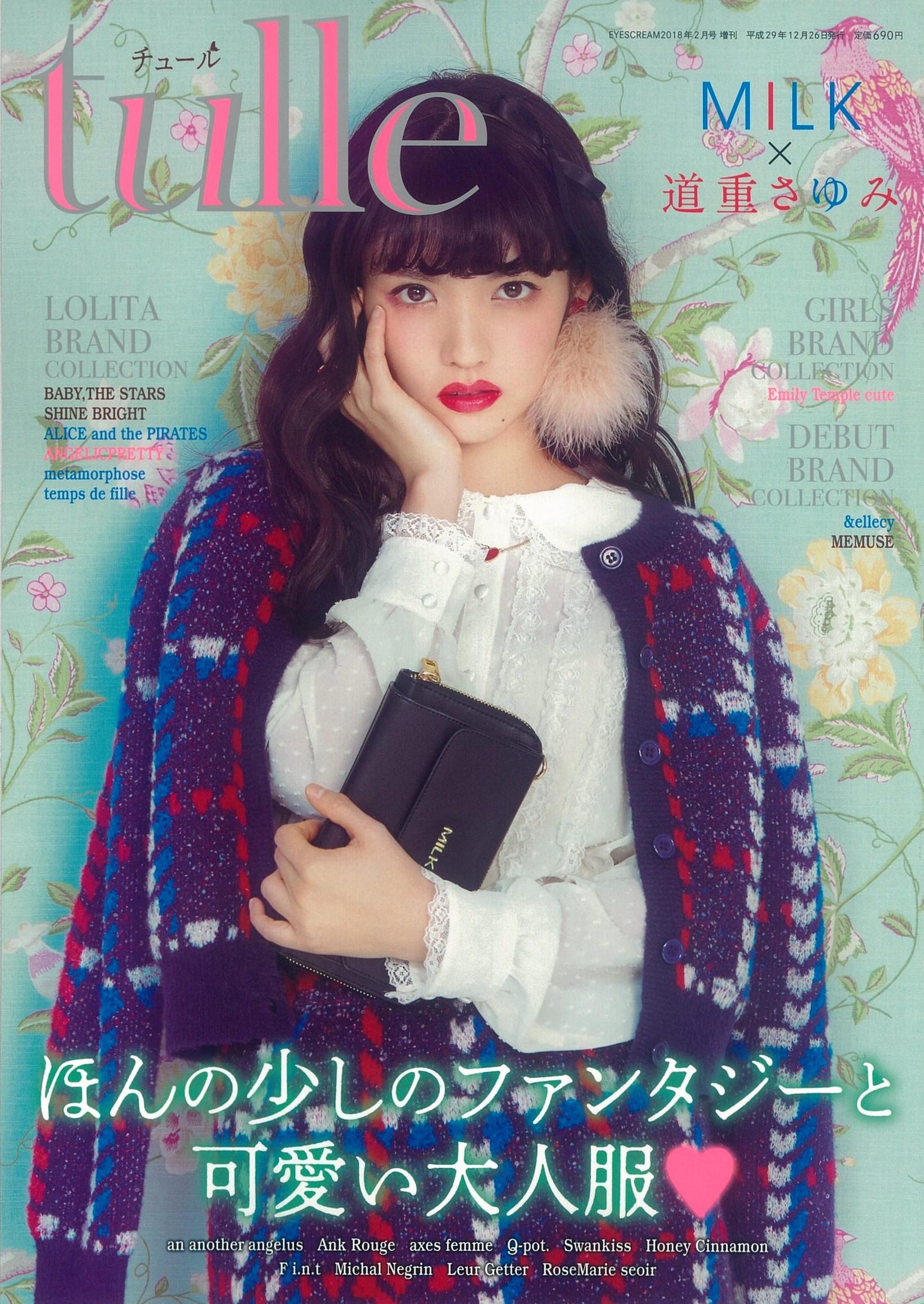 12/26(火) 創刊Tulle 広告掲載