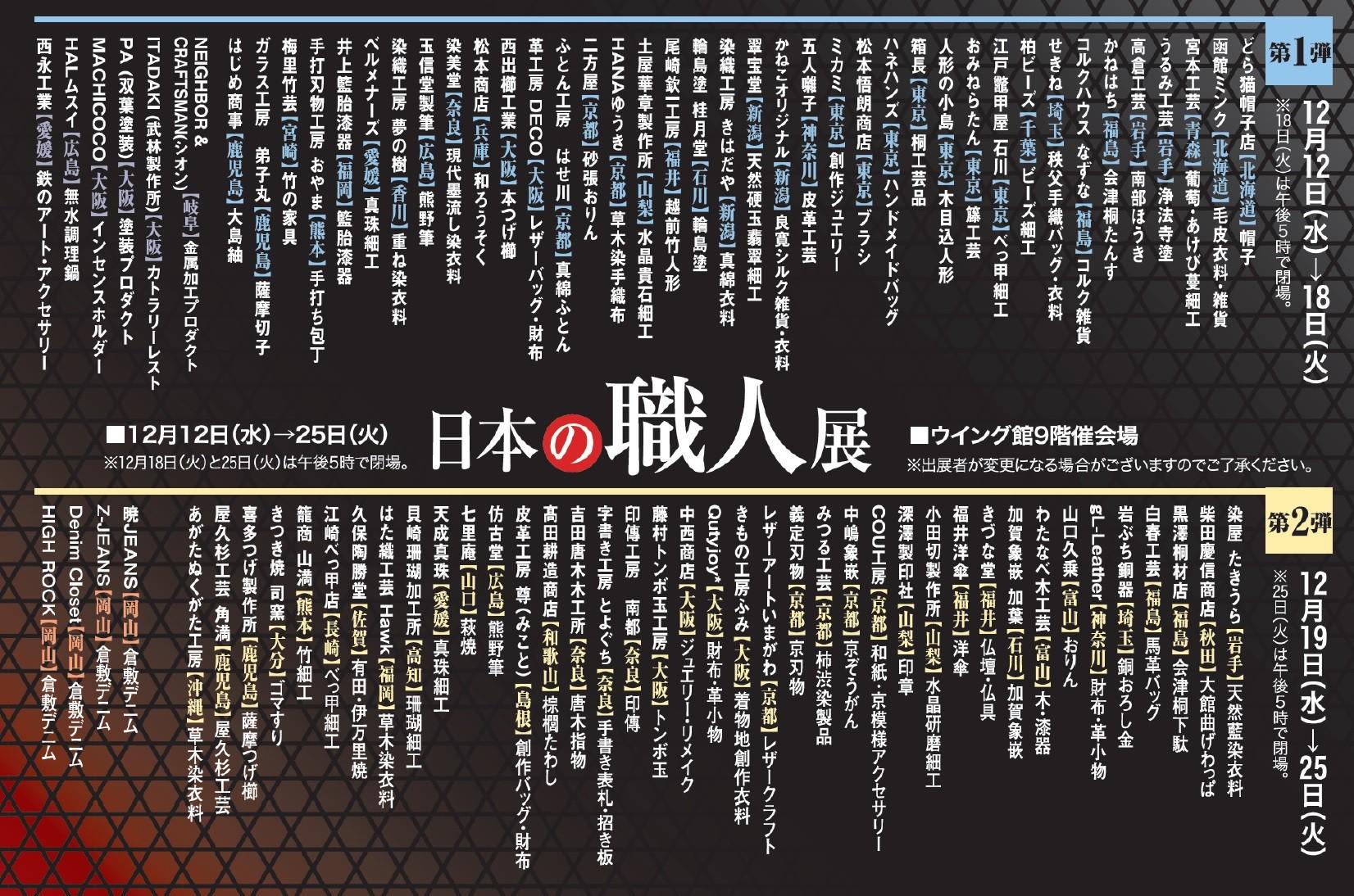 あべのハルカス近鉄本店の催事『日本の職人展』に出展します。
