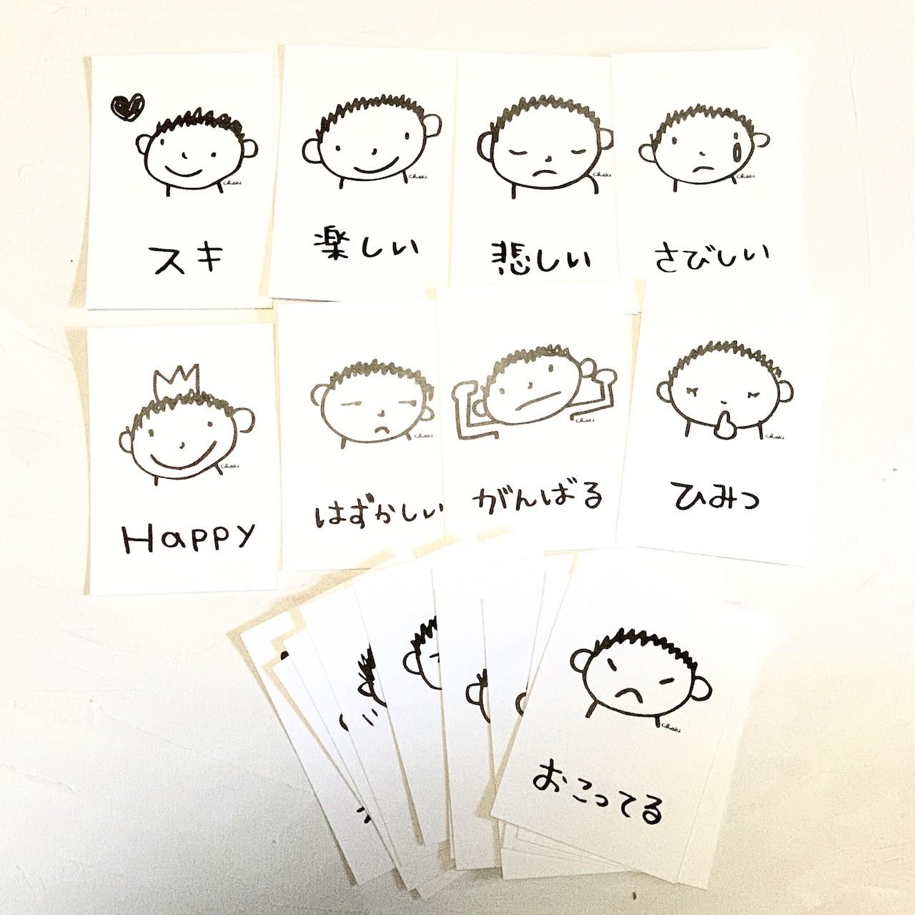 新商品  [デジタルコンテンツ] ハルのきもちいろいろカード_モノクロ版(20個の表情のイラスト)