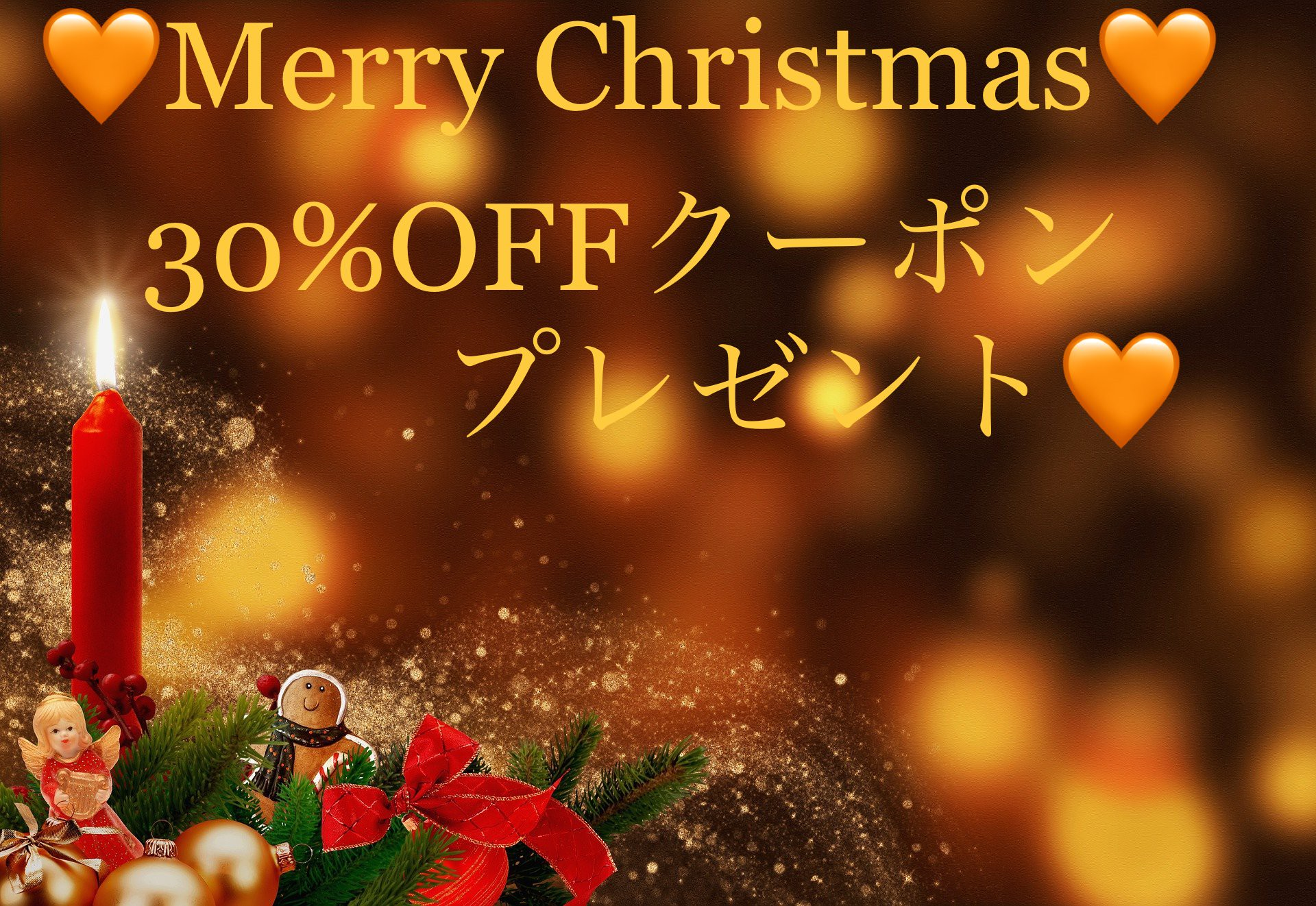 🧡Merry Christmas🧡30%OFFクーポン🧡for you❤️