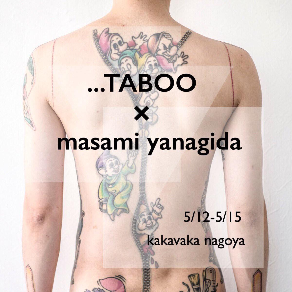 【…TABOO】×【masami yanagida】 受注・即売会