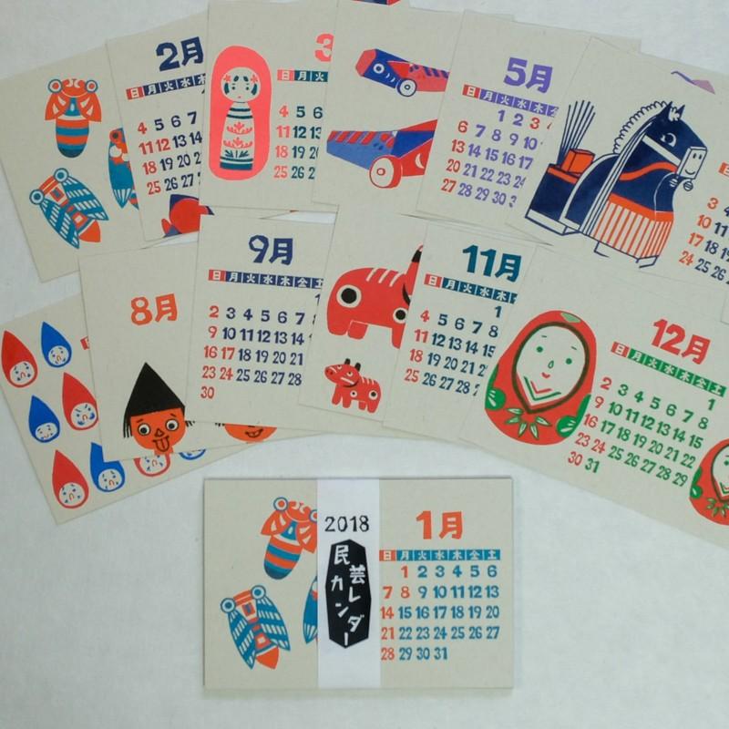 来年のカレンダーの準備は出来ましたか?