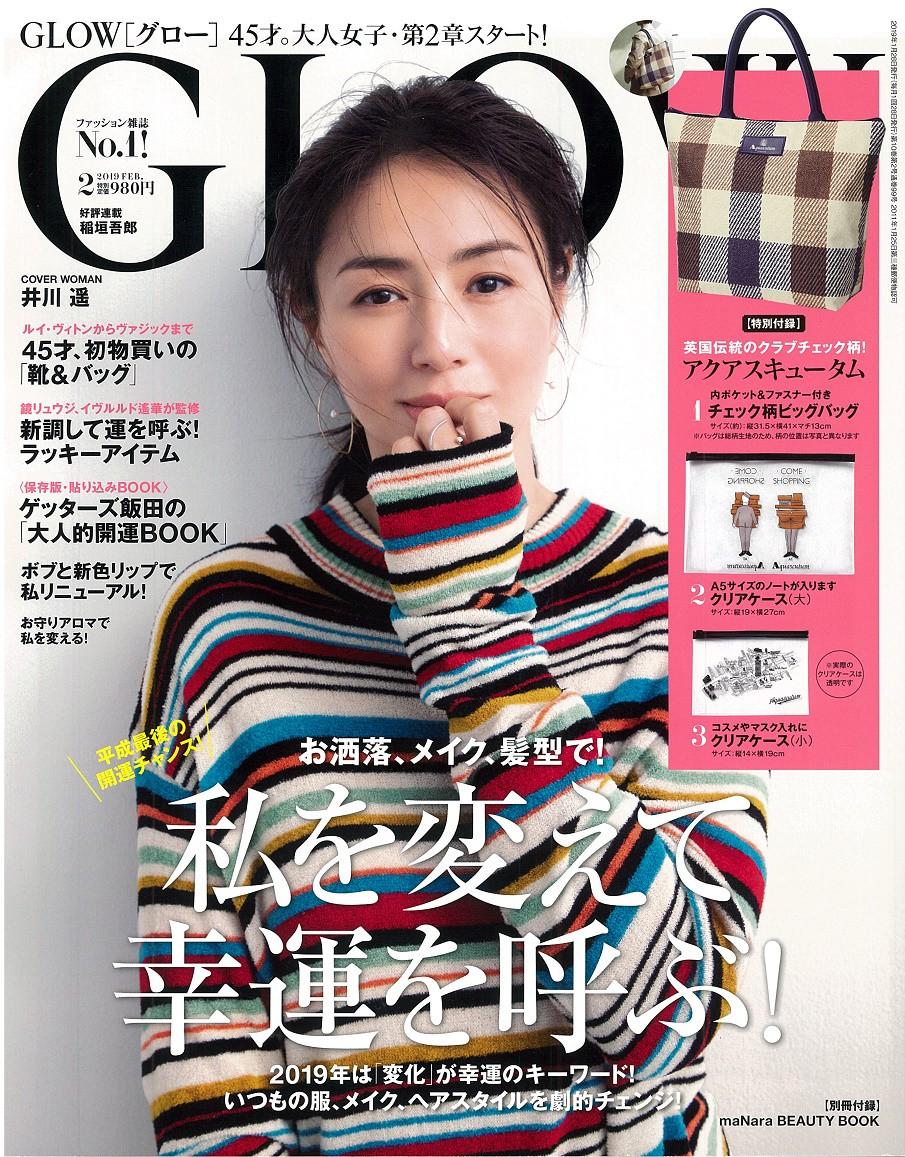 【雑誌掲載】GLOW2月号 私を変えて幸運を呼ぶ!