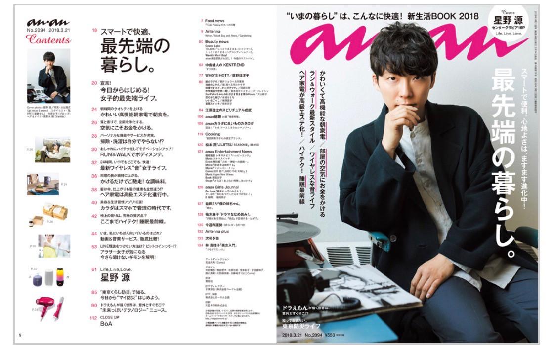 雑誌掲載]3月14日(水)発売anan「最先端の暮らし」にNIKKAがPICK UP!