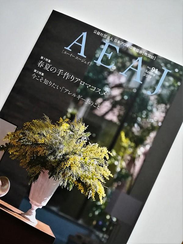 AEAJ会報誌 SPRING2019 「春夏の手作りアロマコスメ」特集記事を担当しました