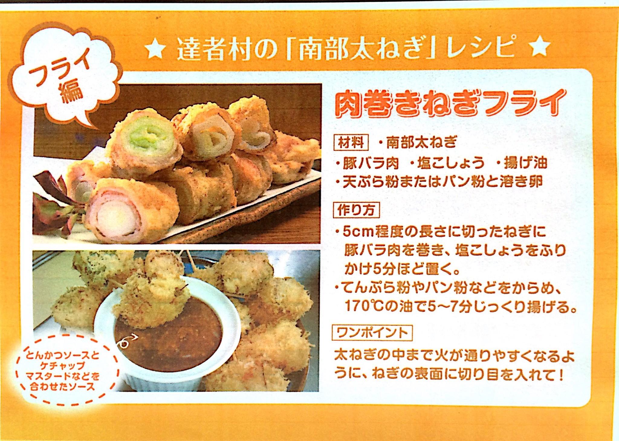 絶品!肉巻きねぎフライ - 達者村「南部太ねぎ」レシピ(フライ編)