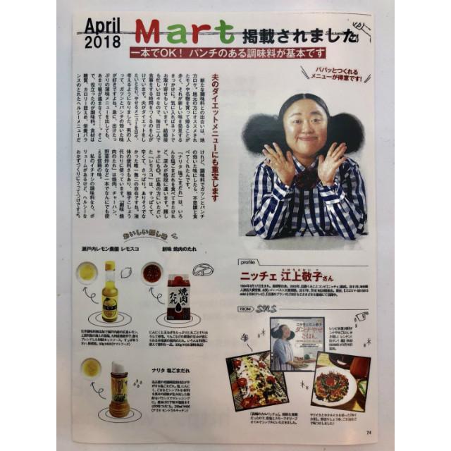 光文社出版 【Mart】にて【塩ごまだれ】が掲載されました