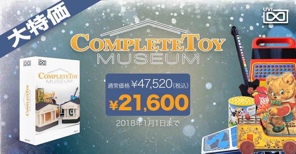 \セール/Complete Toy Museum 300以上のトイ楽器、18,900サンプル、970
