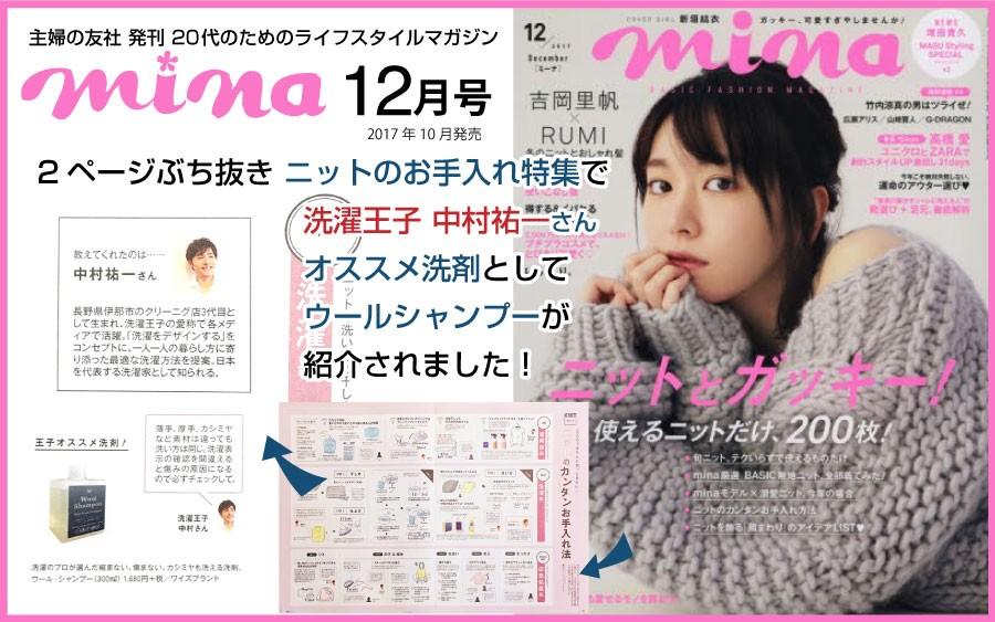 ミーナ12月号に、洗濯王子 中村祐一さんオススメ洗剤として『ウールシャンプー』が掲載されました!