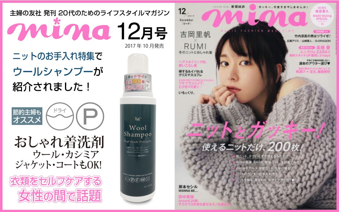 ミーナ12月号に、ウールのメンテナンスにオススメの洗剤として『ウールシャンプー』が掲載されました!