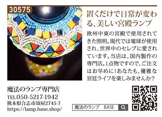 婦人公論(2018年1月4日発売)『特選百科』にて掲載