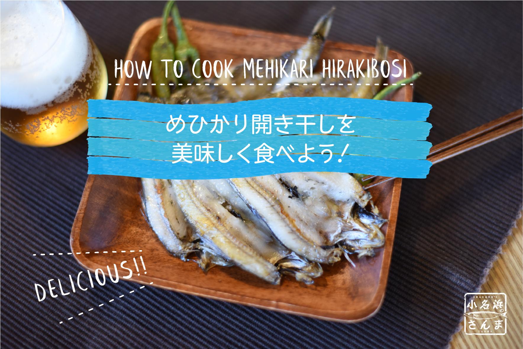 メヒカリ開き干しを美味しく食べよう!