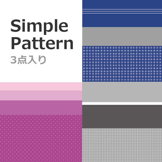 シンプルなデザインパターン