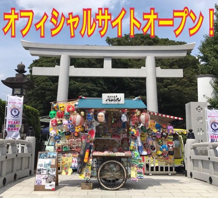 駄菓子屋ROCKオフィシャルサイトオープン!