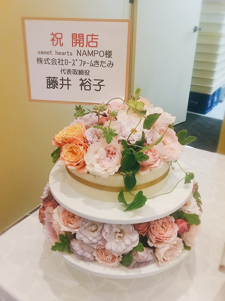 「sweet hearts NAMPO&鉾井雅代さんのお花」
