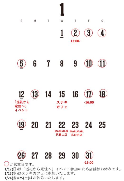 2020年1月のスケジュール