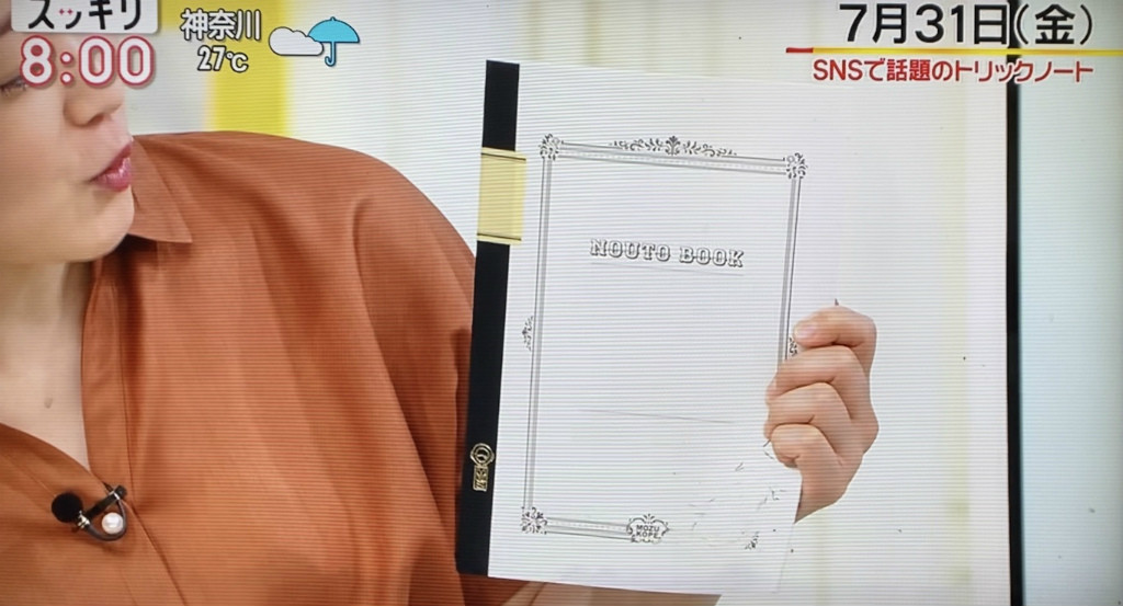 錯視トリックノートが日本テレビ「スッキリ」にて紹介されました。売り切れにつきご予約受付中!