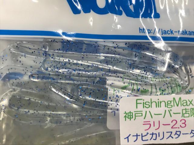 急げ!!!イナビカリスターダスト新色!!