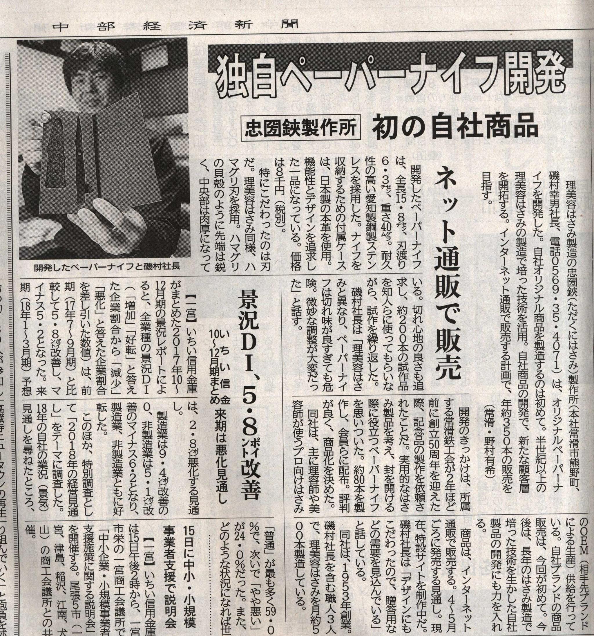 中部経済新聞の取材を受けました