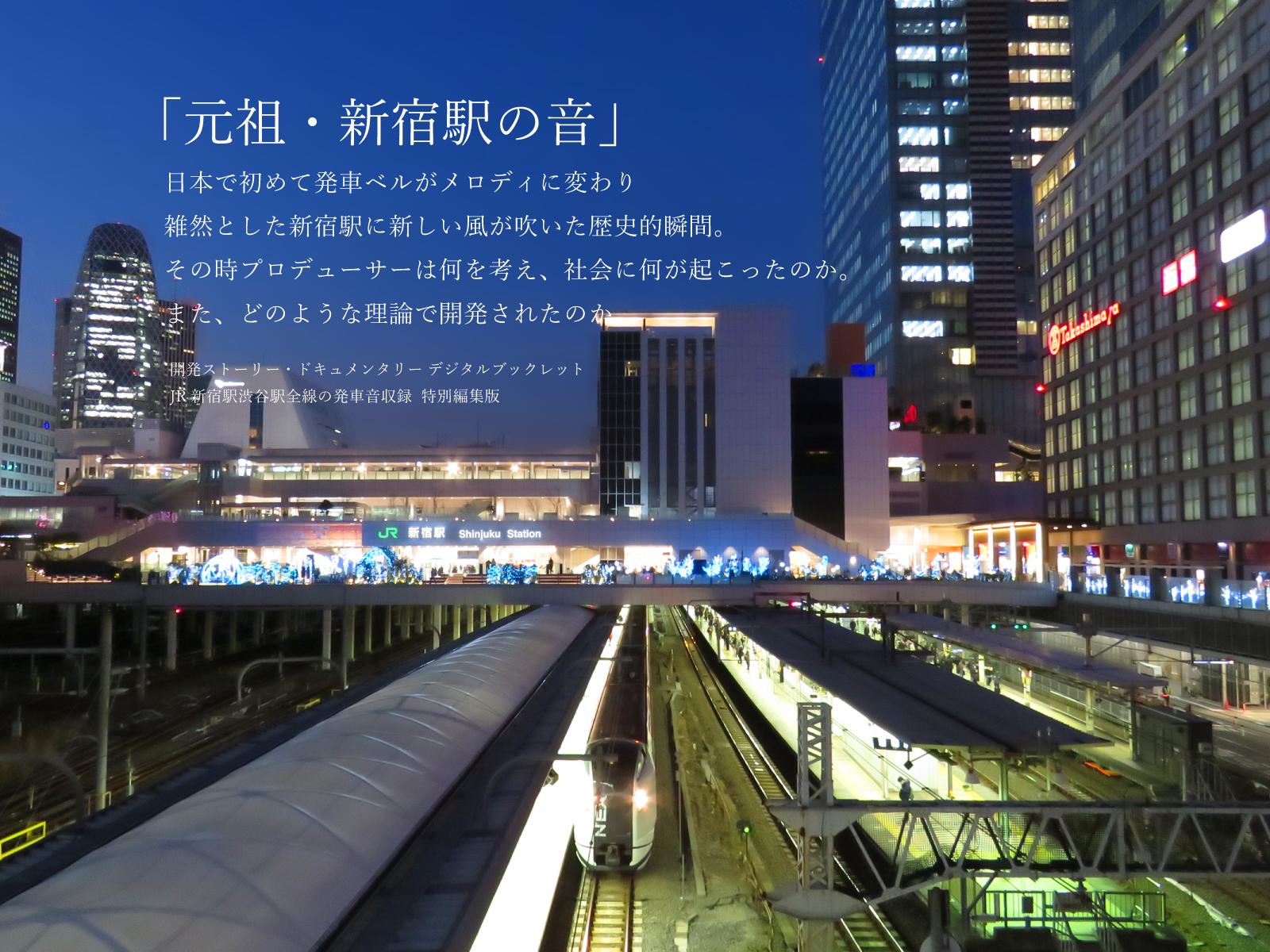 【新発売】30周年記念!JR新宿駅・渋谷駅の元祖発車音特集!