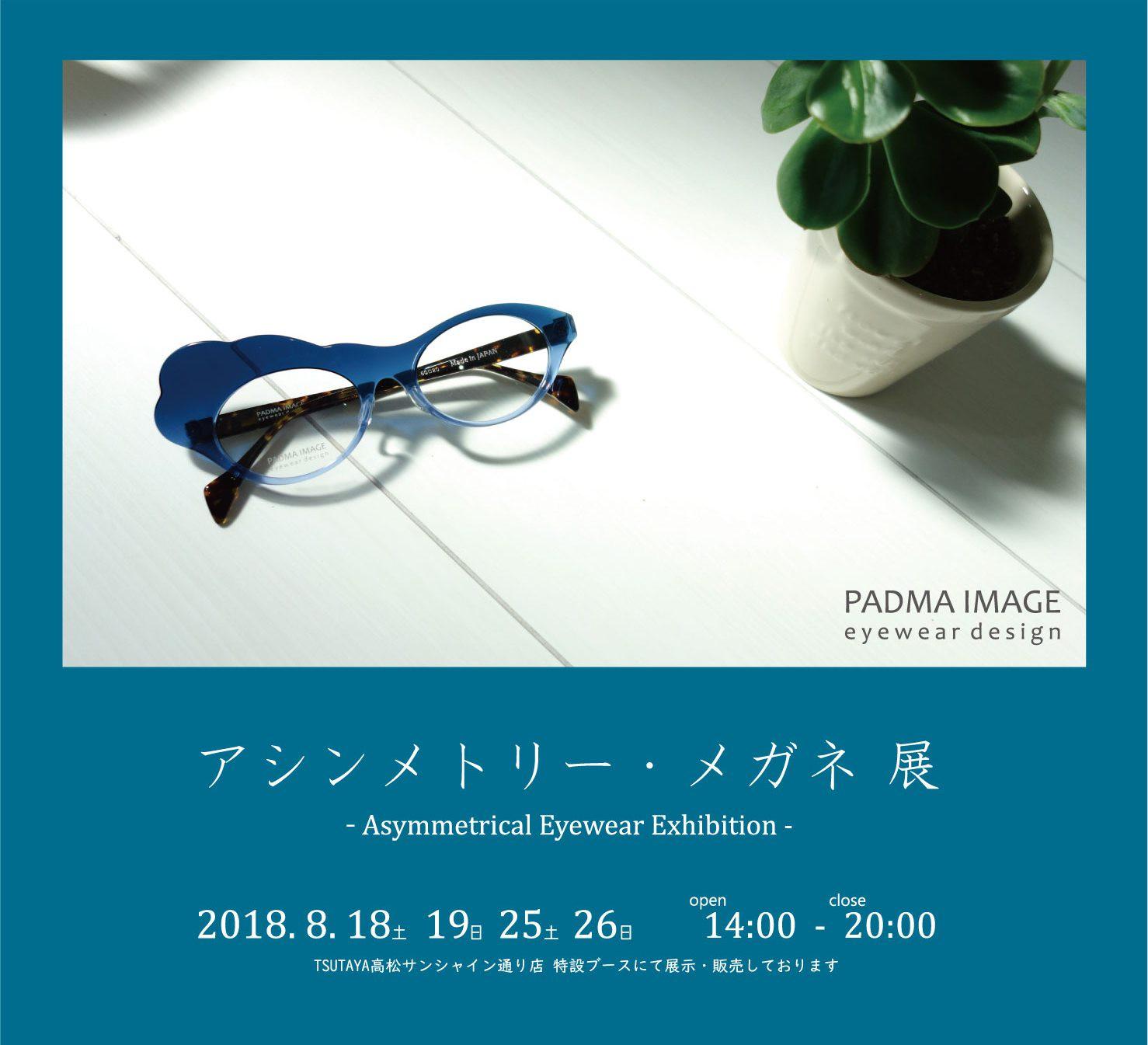 8月イベント情報