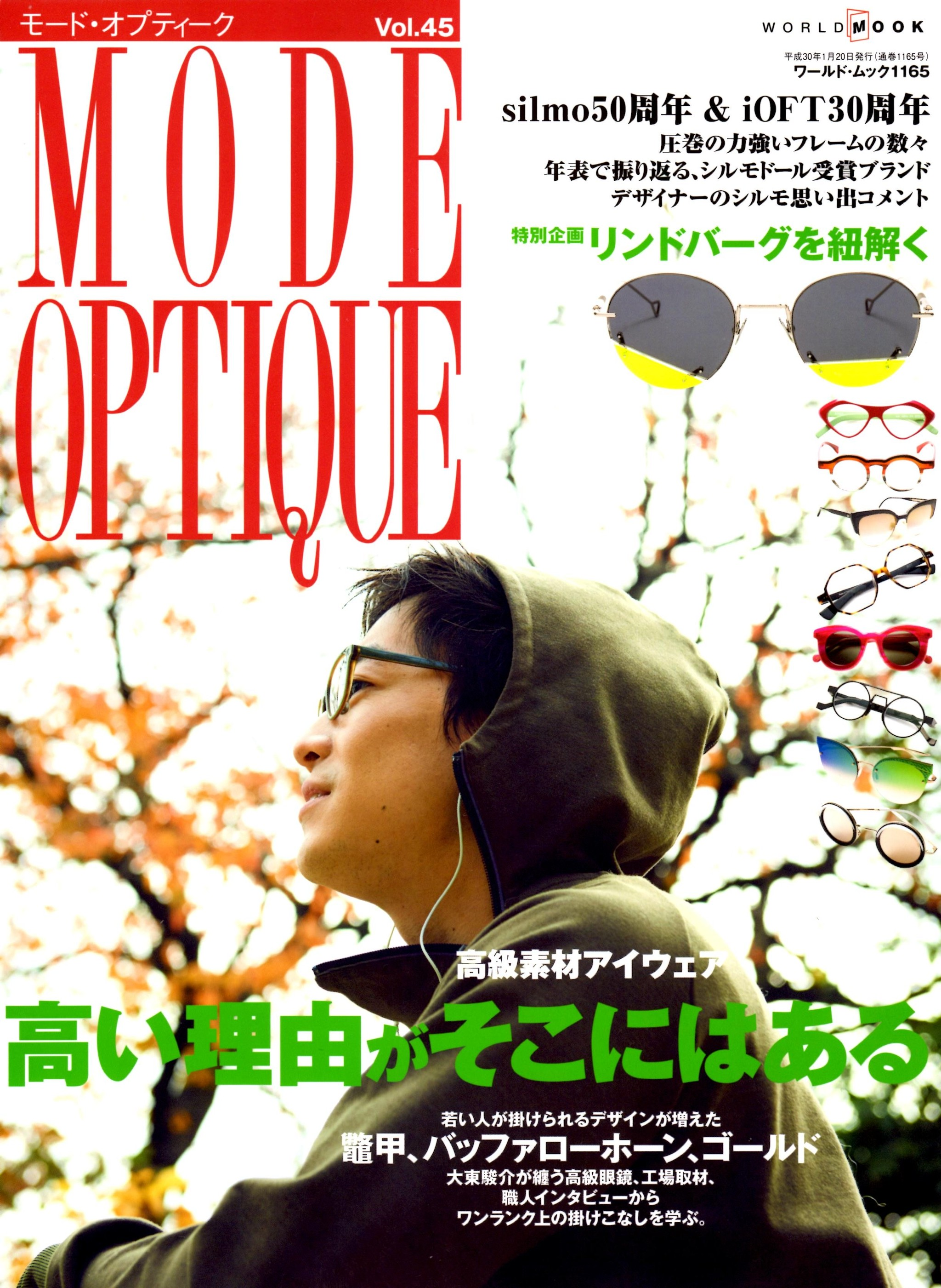 MODE OPTIQUE Vol.45