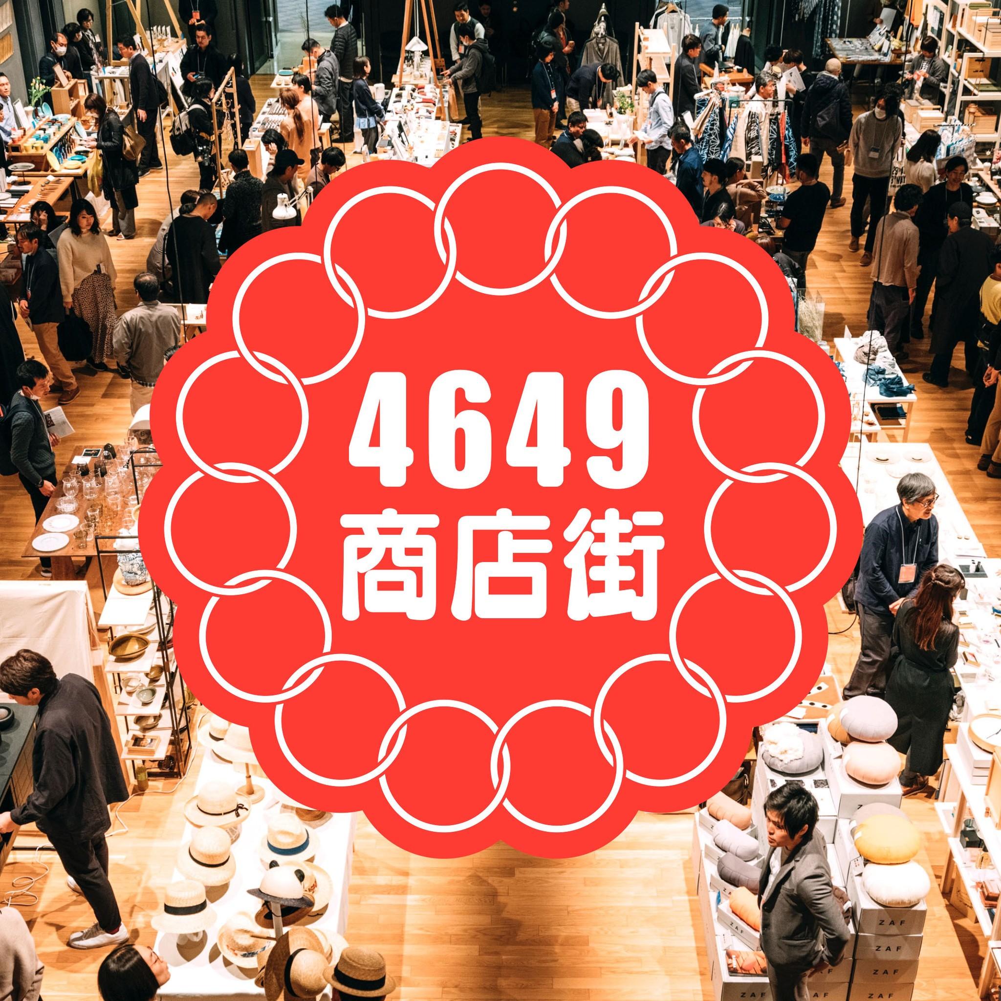 4649商店街に参加しています。