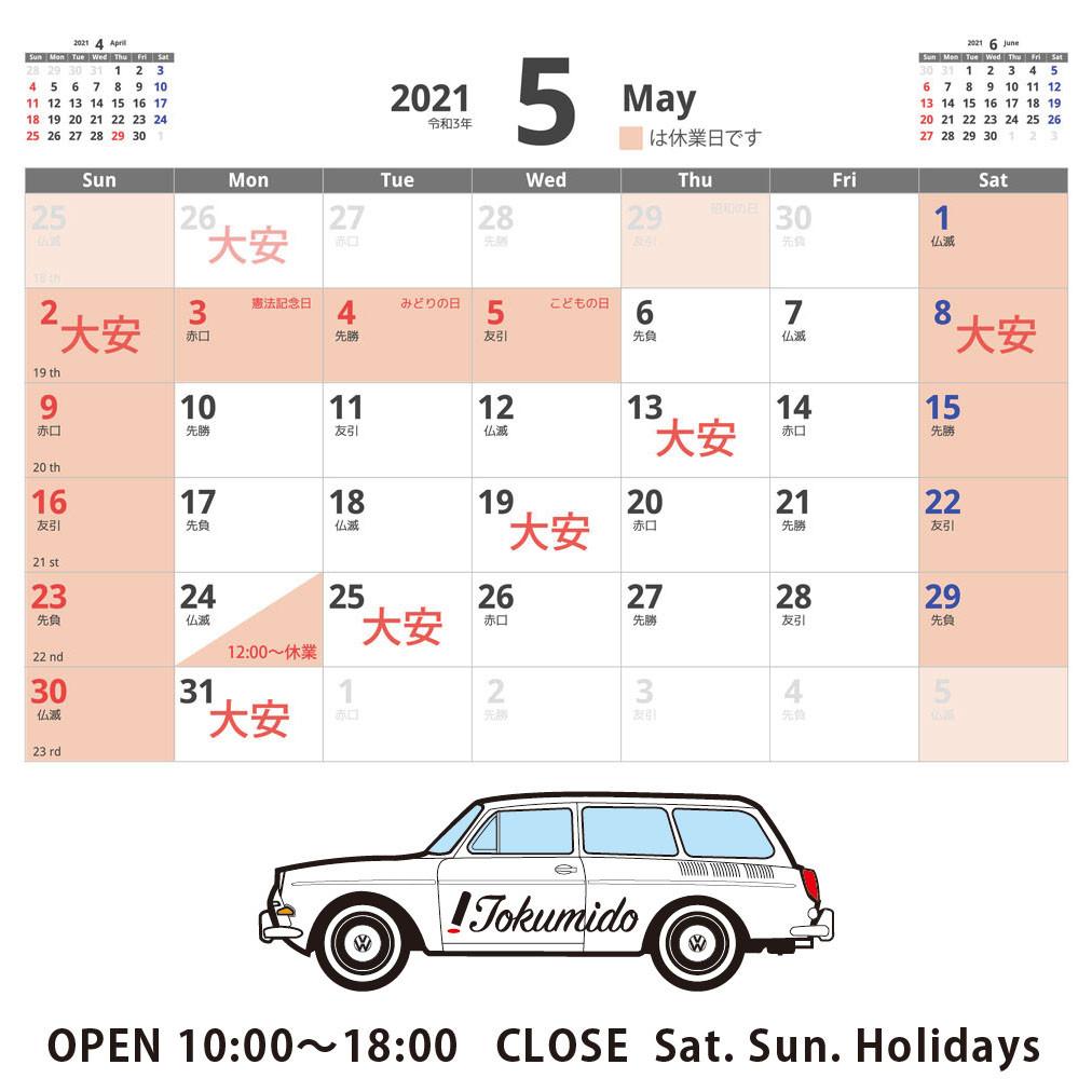 5月の営業日について