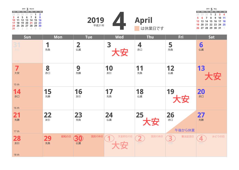 4月の営業日について