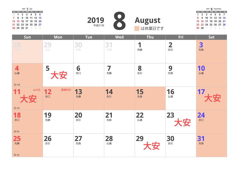 8月の営業日について