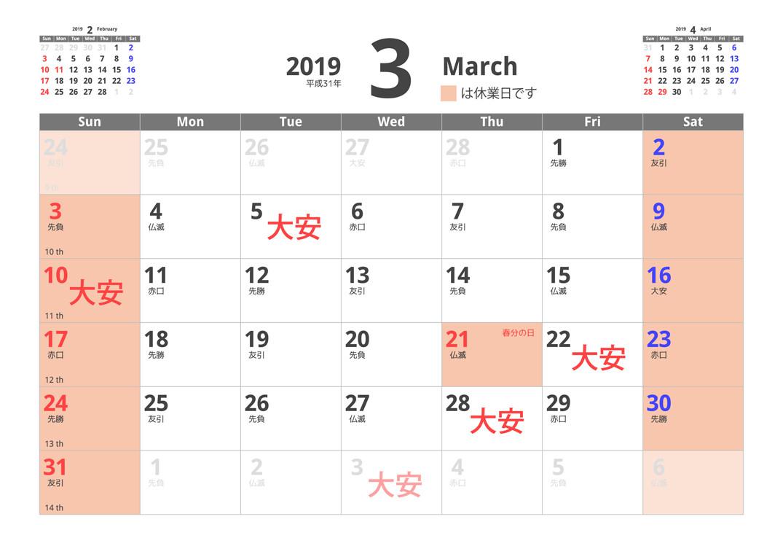 3月の営業日について