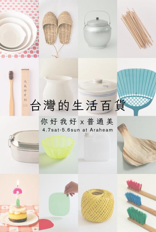 「台湾的生活百貨」期間限定WEBSTORE