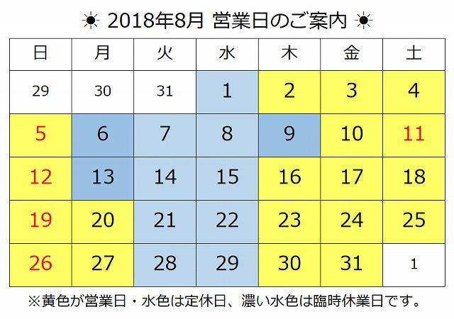 2018年夏季休暇と連絡先電話番号変更のお知らせ