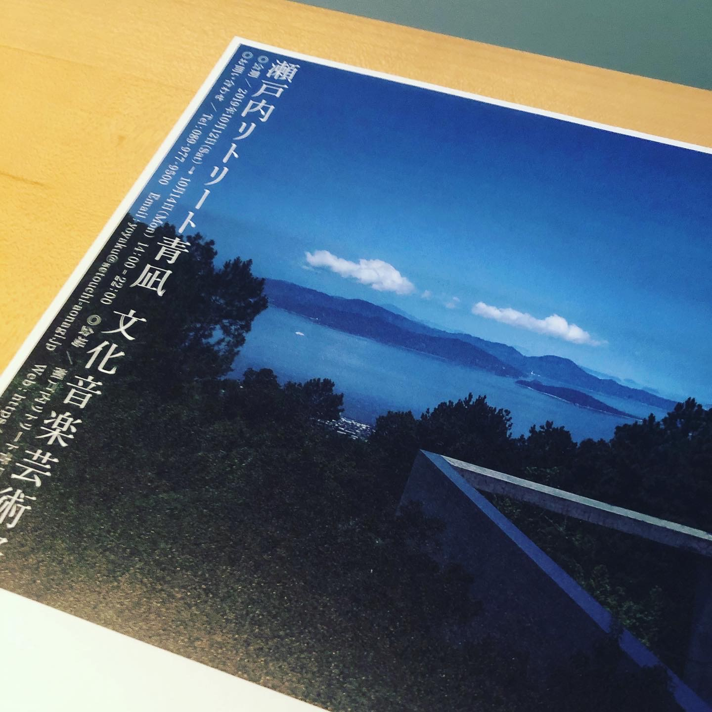 瀬戸内リトリート青凪 文化音楽芸術祭へ