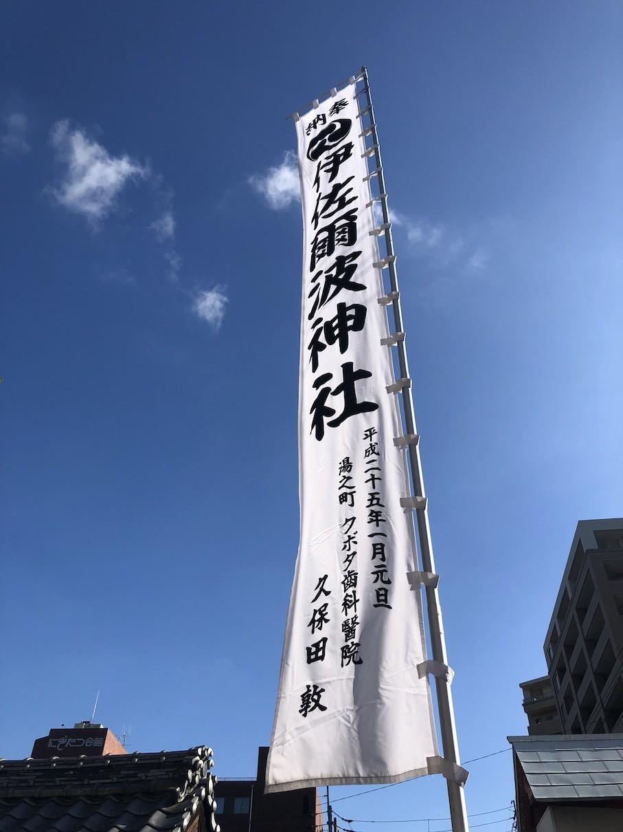 松山は祭り一色!